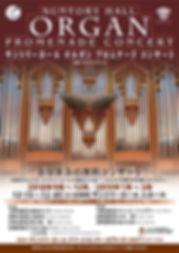 Organ Promenade concert Suntory hall 201