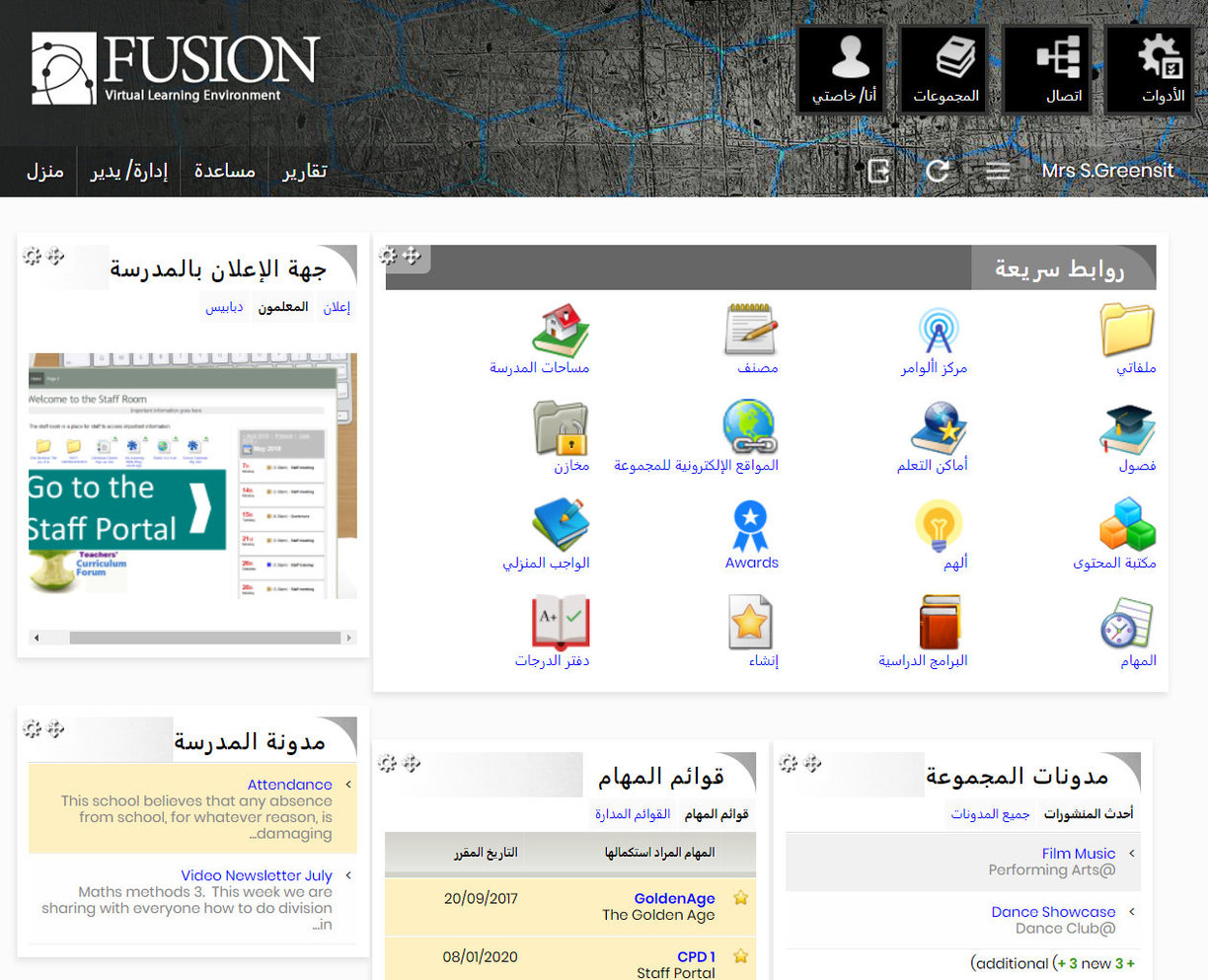 Teacher login with Arabic