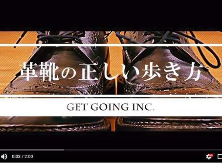 革靴の正しい歩き方
