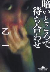 乙一という作家
