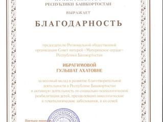 Правительство Республики Башкортостан выразил Благодарность Ибрагимовой Гульшат Ахатовне