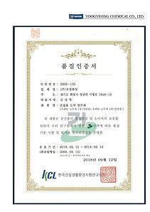 5.품질인증서(건마크-18~19년).jpg