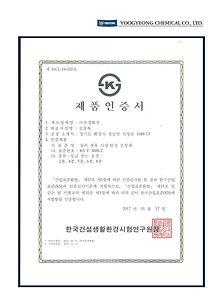 2.제품인증서(KSF3888-2)2017년.jpg