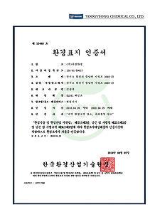7-4.환경표지인증-1(4,8종)18~20갑.jpg