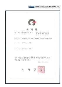 11.탄성칩특허.jpg