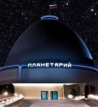 The-Moscow-Planetarium1-1024x681.jpg