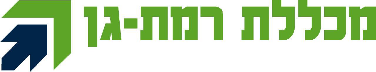 לוגו_מכללת_רמת_גן.JPG