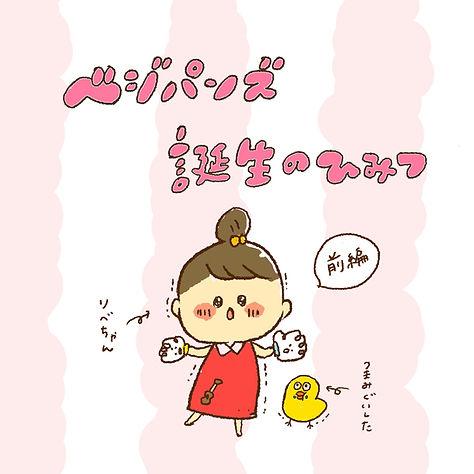 誕生のひみつ・前編