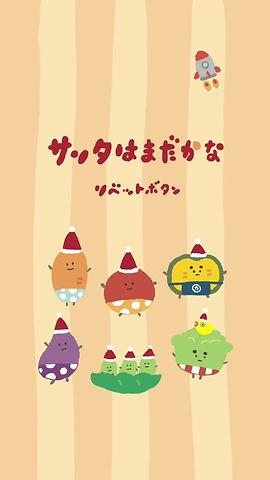クリスマス編