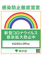 東京都感染防止徹底宣言ステッカーoutput_01.jpg