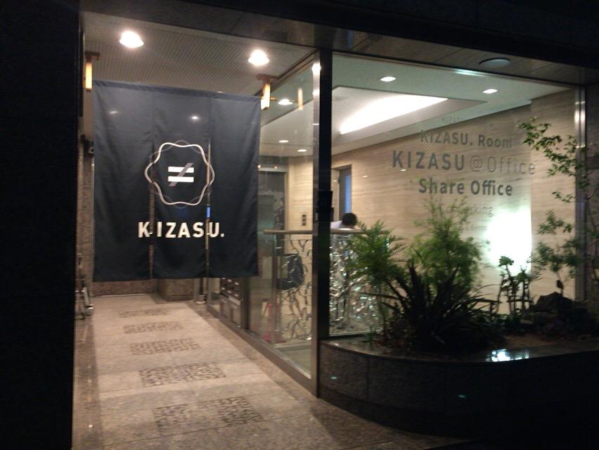 KIZASU.Officeエントランス