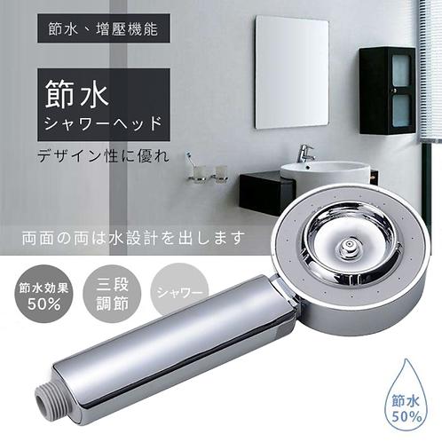 【日本】日式雙面增壓花灑頭/SPA+淋浴模式/可置入沐浴露