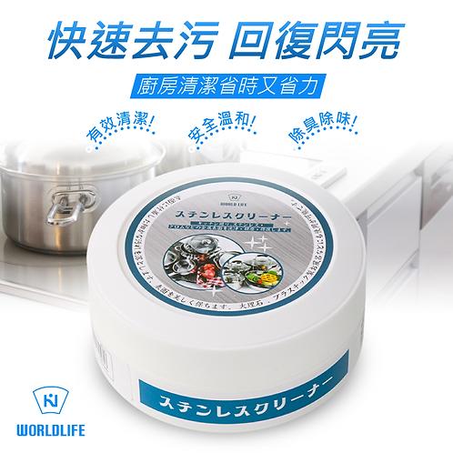 【日本】WORLD LIFE-廚房廚具浴室去污清潔膏/不鏽鋼表面適用