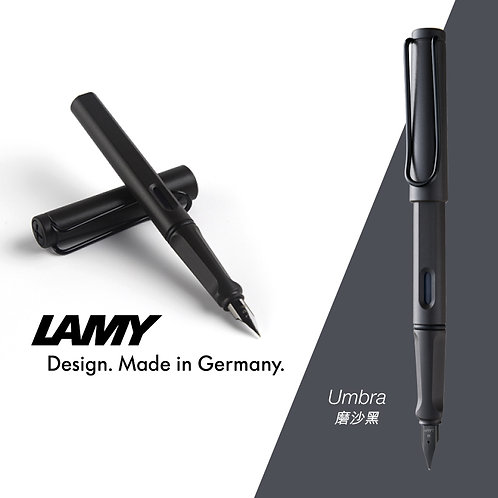 德國 LAMY SAFARI系列鋼筆(Umbra-磨沙黑)
