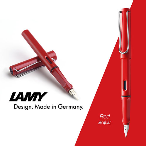 德國 LAMY SAFARI系列鋼筆(Red-跑車紅)