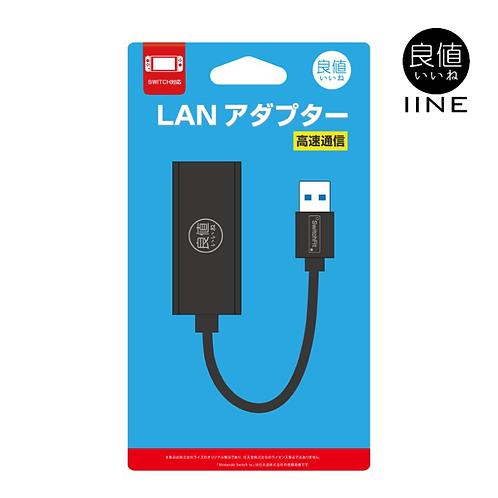 【日本】良値出品 NINTENDO SWITCH有線LAN轉換器/USB 3.0