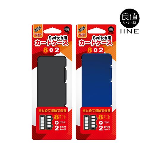 良値IINE出品 NINTENDO SWITCH 遊戲卡帶盒(8張遊戲帶+2張SD卡)