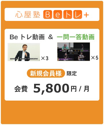 Beトレ+.png
