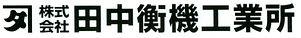 tanaka_name.jpg