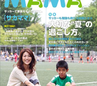 「サカママ」vol.6,vol.7