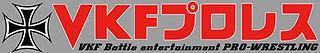 VKFプロレスロゴ.jpg