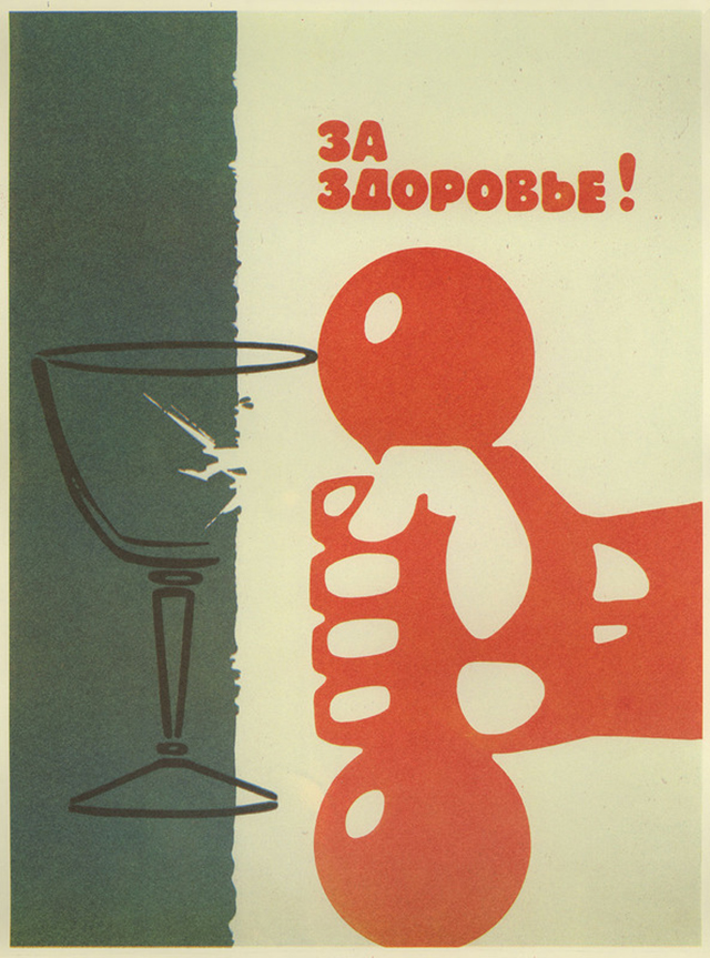Soviet anti-alcohol poster.