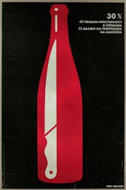 Bulgarian anti-alcohol poster.
