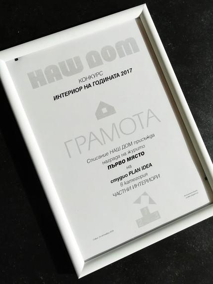 """Първа награда на журито """"Интериор на годината 2017"""""""