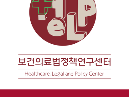 [제2회 HeLP 헬스케어 콜로키엄] 「의료법」과 의료인의 면허 범위
