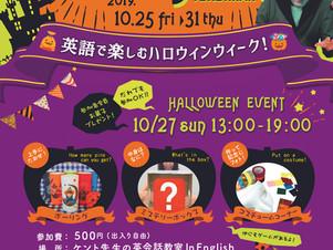 黄金町,阪東橋,吉野町の英会話教室ハロウィンパーティー開催!