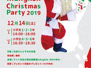 黄金町の英会話教室 クリスマスパーティー開催!