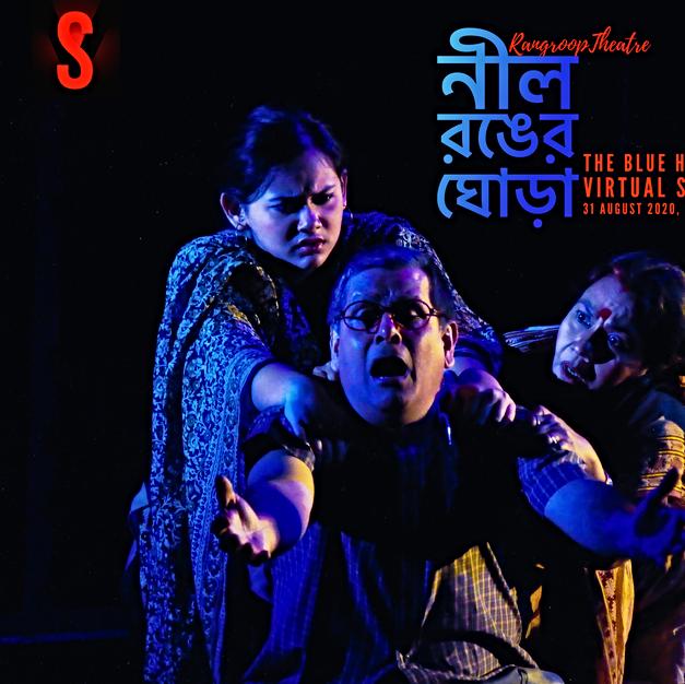 Neel Ronger Ghoda, Bengali Play
