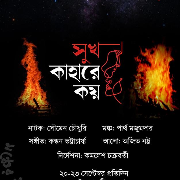 Sukh Kahare Koye