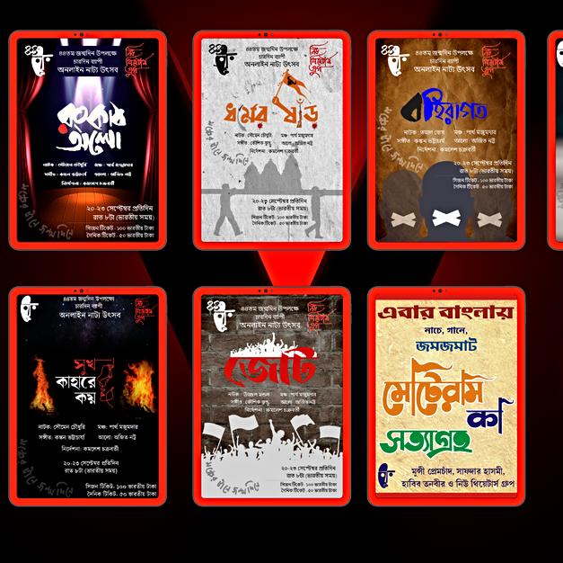 44 NTG Annual Theatre Festival