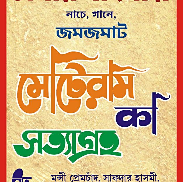 Moteram Ki Satyagraha