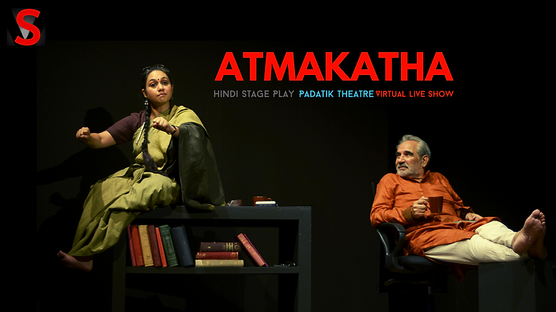 Atmakatha on Silverscreen.png