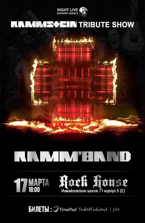 17 марта! Москва! Концертный холл Rock House! 18.00. Samstag mit R+