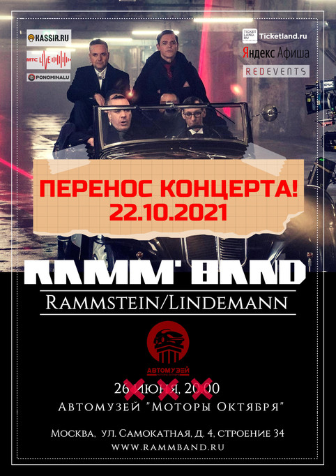 """Концерт в Москве в """"Моторах Октября"""" перенесен на 22 октября 2021!"""
