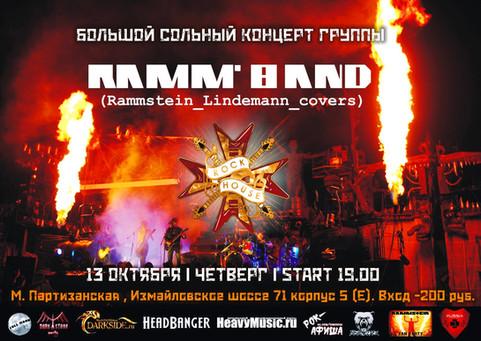 13 октября, Москва, концертный холл Rock House! 19.00. Проводы в...