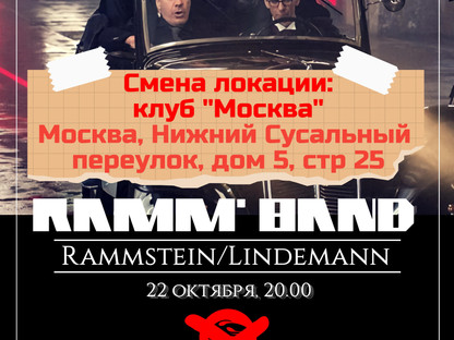 """Moscow! The concert on October 22 from the Auto Museum is transferred to the """"Moscow"""" club!"""