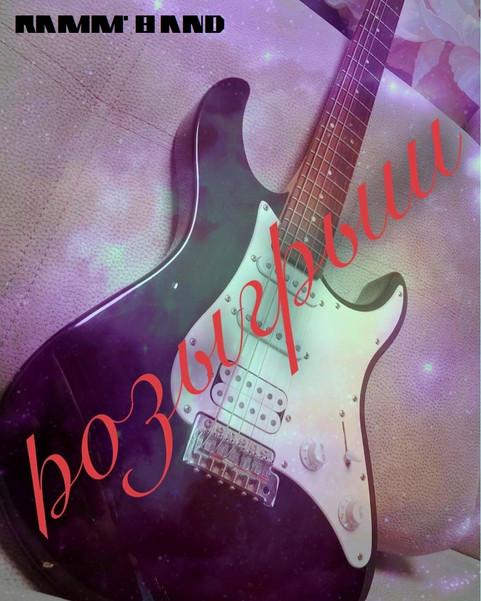 Розыгрыш гитары на концерте 17 марта в Rock House!