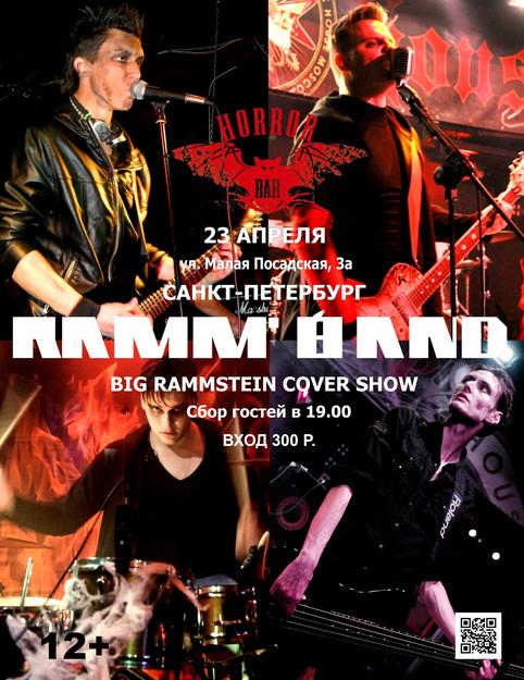 Ramm'band в Санкт-Петербурге! (23/04/2016)