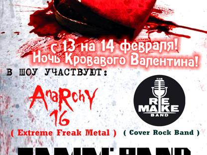 Valentine's Bloody Night [LITTLE ROCK СLUB, 13.02.2016, 23.30]