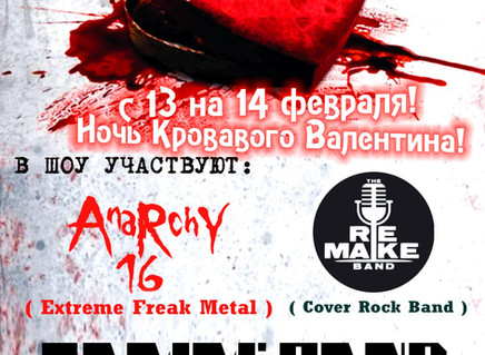 Valentine's Bloody Night [LITTLE ROCK СLUB, 13.02.2016, 23.30]
