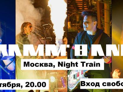 Night Train, Москва, 10 сентября! Концерт на открытой площадке и свободный вход!