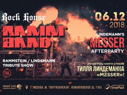 Шоу Ramm'band в рамках Afterparty концерта Lindemann - Messer (Москва, Rock House 6.12.2018)