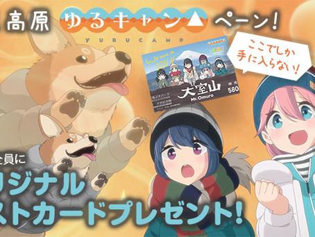 『ゆるキャン△』 オリジナルポストカード配布キャンペーン