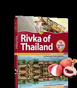 רבקה'לה מתאילנד