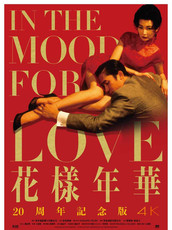 05. In  the Mood for Love.jpg