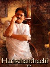 02. Harishchandrachi factory.jpg